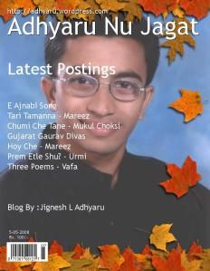 Jignesh Adhyaru Blog Publication Magazine Cover PHoto