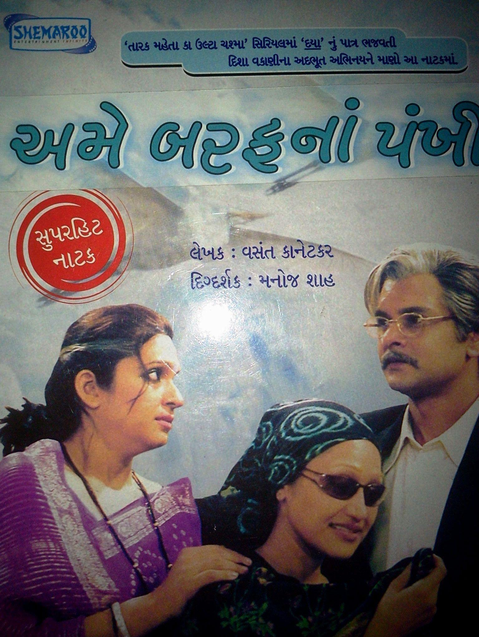 Cover of Play Ame Baraf Na Pankhi