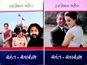 Ant Aarambh Harkishan Mehta
